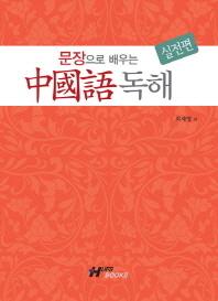 문장으로 배우는 중국어 독해(실전편)