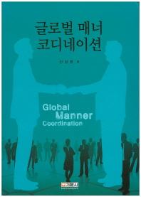 글로벌 매너 코디네이션