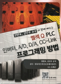 멜섹 Q PLC 인버터 A D D A CC Link 프로그래밍 방법