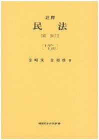 주석 민법(친족1)