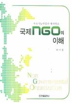 지속가능개발과 해외원조 국제 NGO의 이해