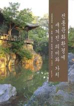 전통문화환경에 새겨진 의미와 가치