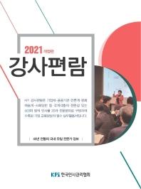 강사편람(2021)