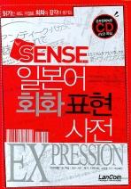 센스 일본어 회화표현 사전