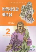 바리새인과 예수님 2