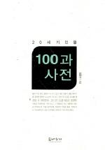 20세기 인물 100과 사전