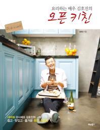 요리하는 배우 김호진의 오픈 키친
