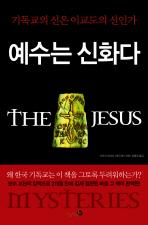 예수는 신화다