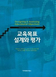교육목표 설계와 평가