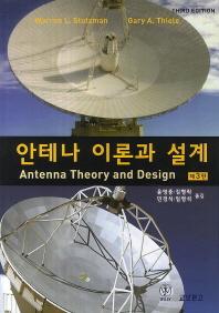 안테나 이론과 설계