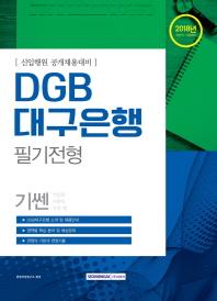 기쎈 DGB 대구은행 필기전형(2018)