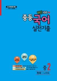 내신 100+ 중학 국어 중2-1 전과정 실전기출(천재 노미숙)(2020)