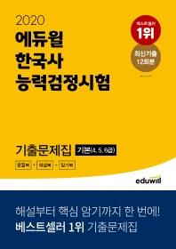 에듀윌 한국사능력검정시험 기출문제집 기본(4,5,6급)(2020)