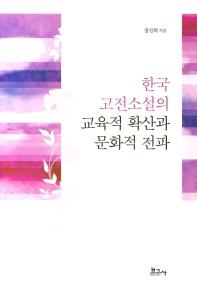 한국 고전소설의 교육적 확산과 문화적 전파