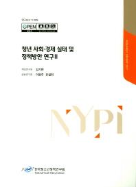 청년 사회 경제 실태 및 정책방안 연구. 2