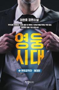 영웅시대. 1: 편의공작대 제대파