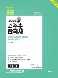 2022 고종훈한국사 기출OX