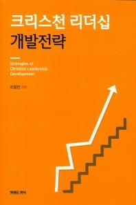 크리스천 리더십 개발전략