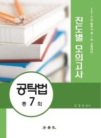 공탁법 진도별 모의고사(7회분)(2019)