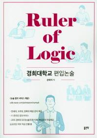 경희대학교 편입논술