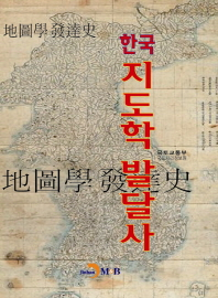 한국 지도학 발달사