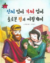 진짜 엄마 가짜 엄마 솔로몬 왕과 여왕개미