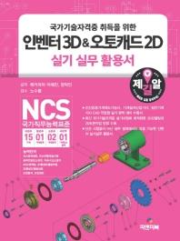 국가기술자격증 취득을 위한 인벤터3D&오토캐드2D 실기 실무 활용서