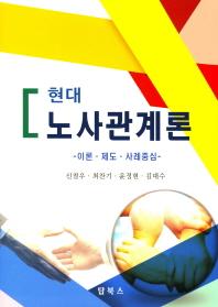 노사관계론(현대)