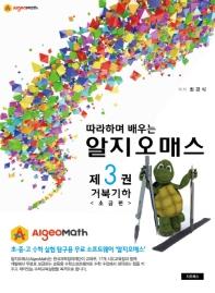 따라하며 배우는 알지오매스(Algeomath). 3: 거북기하 초급편