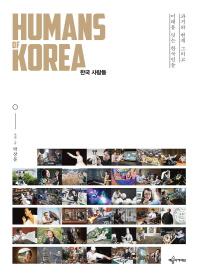 Humans of Korea 한국 사람들