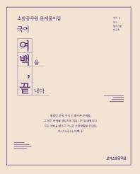 국어 소방공무원 문제풀이집(2021)