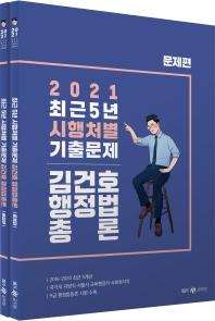 김건호 행정법총론 최근 5년 시행처별 기출문제 문제편+해설편 세트(2021)
