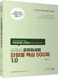 김경섭 공무원세법 단원별 핵심 500제 1.0