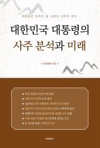대한민국 대통령의 사주 분석과 미래