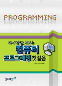 파이썬으로 배우는 컴퓨터 프로그래밍 첫걸음