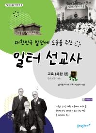 대한민국 발전에 도움을 주신 일터 선교사