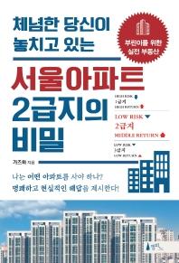 체념한 당신이 놓치고 있는 서울아파트 2급지의 비밀