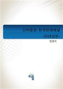 선하증권 한국판례해설