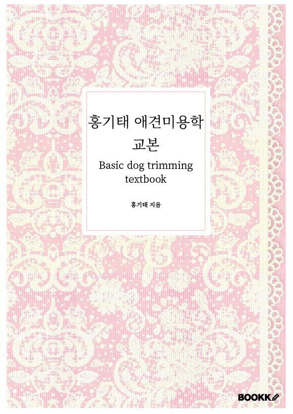 홍기태 애견미용학 교본 (컬러판)