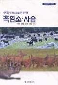 흑염소.사슴(신농민강좌 36)