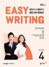 EBS FM Radio 이지 라이팅(Easy Writing)(2021년 4월호)(EBS FM 라디오)