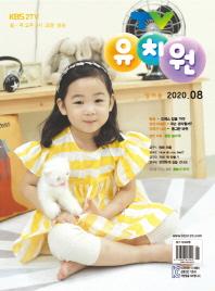 TV 유치원 콩다콩 영아용(2020년 8월호)