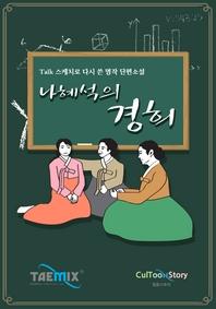 [Talk스케치로 다시 쓴 명작 단편소설] 나혜석의 경희