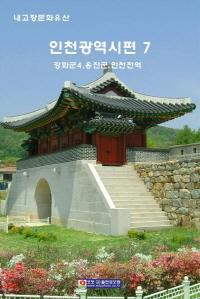 내 고장문화유산 인천광역시편7