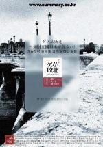 게놈전략 패배에 압박당하는 일본 [도서요약]