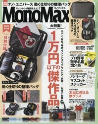 모노맥스 MONO MAX 2019.05