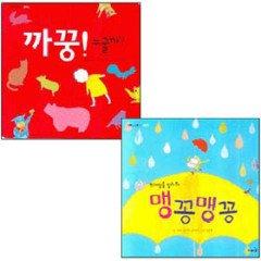 유아 생활 그림책 2권  보드북  (반댓말알기.그림자놀이)