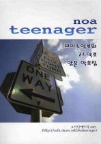 NOA TEENAGER(악보)