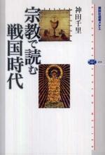 宗敎で讀む戰國時代
