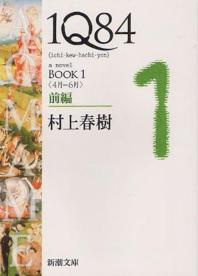 1Q84 A NOVEL BOOK1 前編